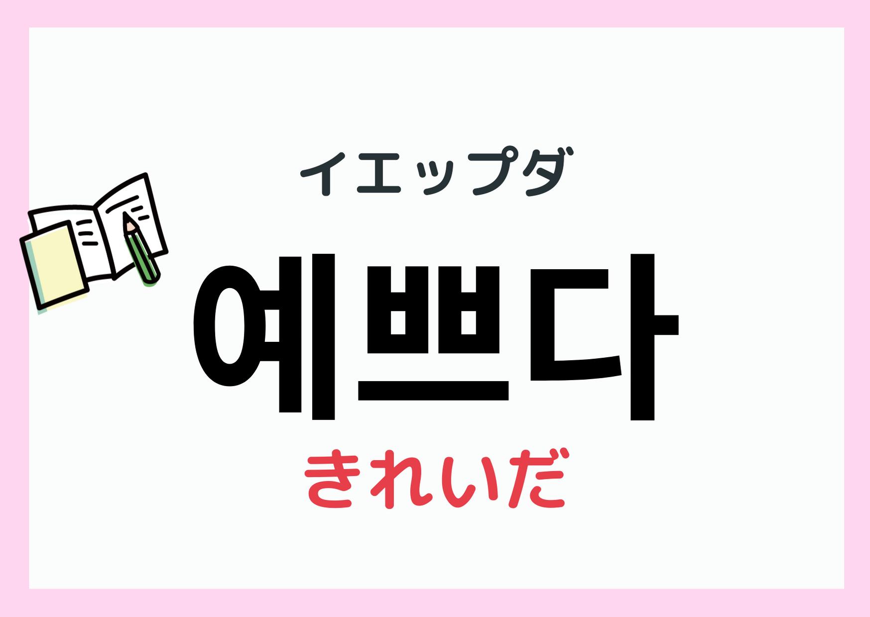 きれいだ を韓国語で 예쁘다 活用と語尾一覧 15種類をおぼえる まるまるコリア もっと韓国